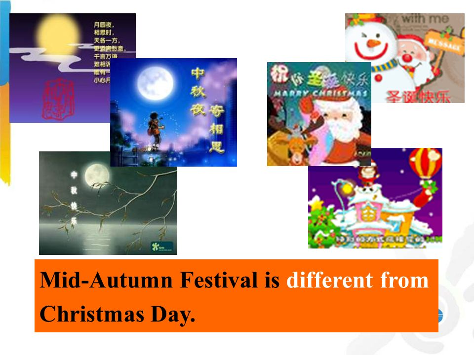 Mid-Autumn Festival is different from Christmas Day.