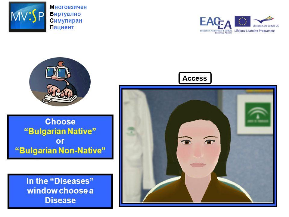 Многоезичен Виртуално Симулиран Пациент Choose Bulgarian Native or Bulgarian Non-Native In the Diseases window choose a Disease Access