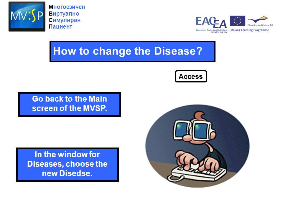 Многоезичен Виртуално Симулиран Пациент How to change the Disease.