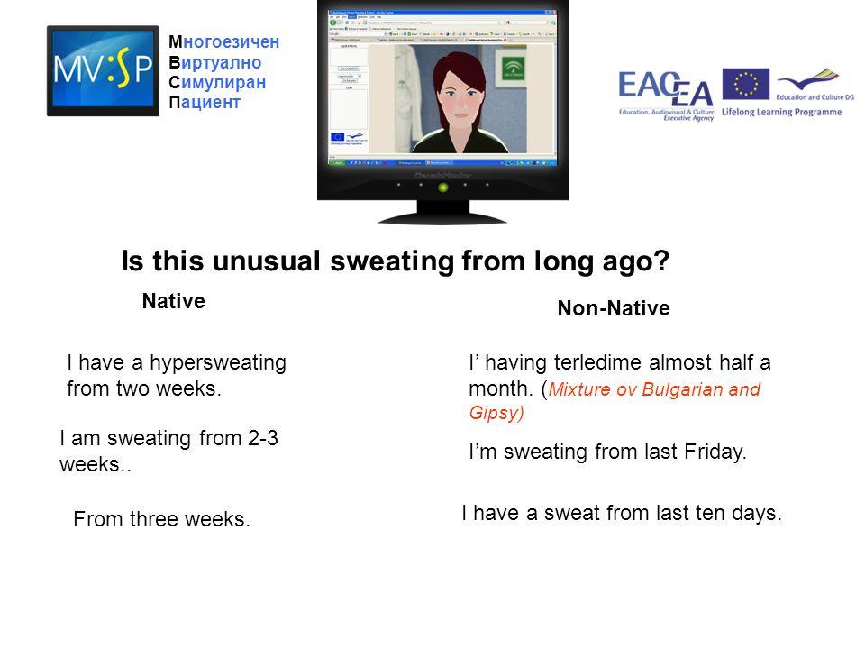 Многоезичен Виртуално Симулиран Пациент Is this unusual sweating from long ago.