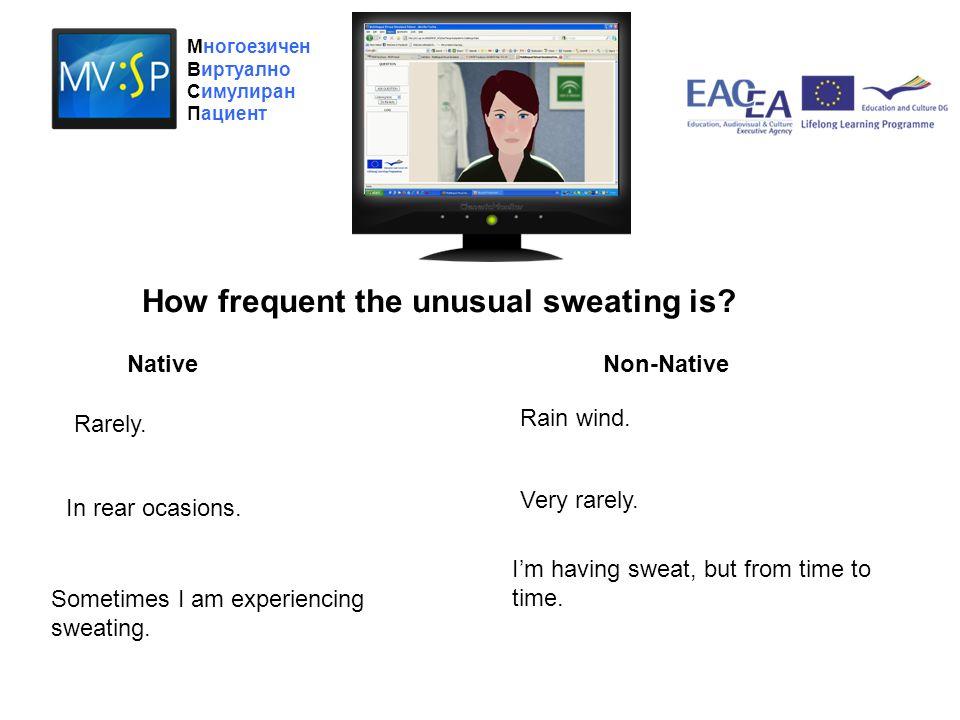 Многоезичен Виртуално Симулиран Пациент How frequent the unusual sweating is.