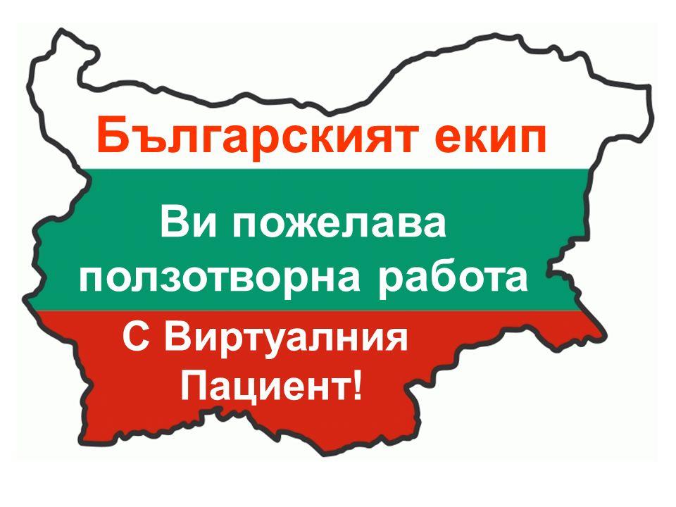 Българският екип Ви пожелава ползотворна работа С Виртуалния Пациент!