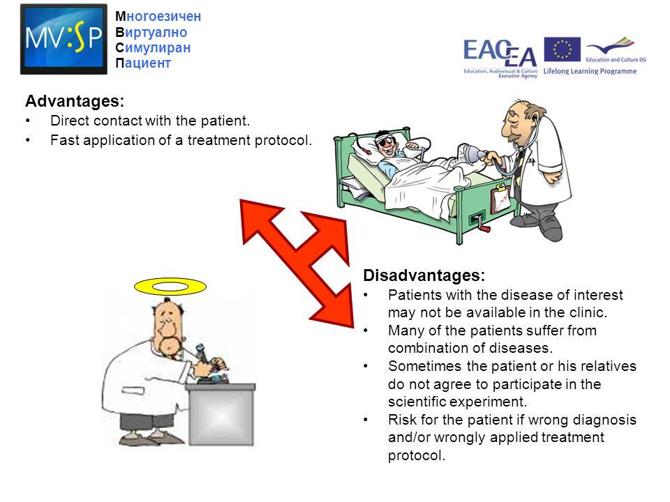 Многоезичен Виртуално Симулиран Пациент Advantages: Direct contact with the patient.