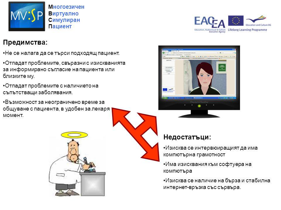 Многоезичен Виртуално Симулиран Пациент Предимства: Не се налага да се търси подходящ пациент. Отпадат проблемите, свъразни с изискванията за информир