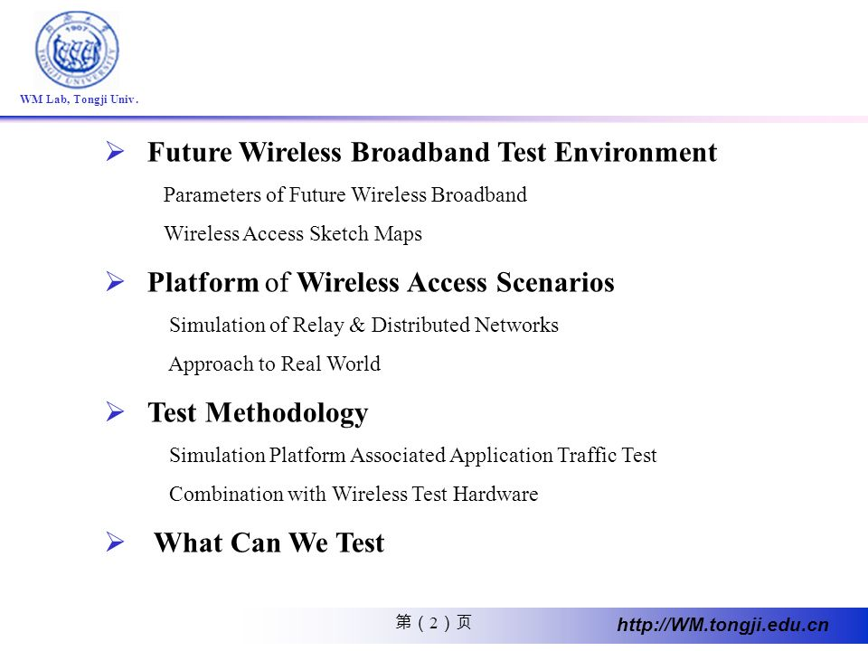 2 http://WM.tongji.edu.cn WM Lab, Tongji Univ. Future Wireless Broadband Test Environment Parameters of Future Wireless Broadband Wireless Access Sket