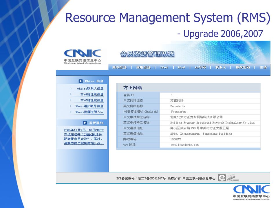 Resource Management System (RMS) - Upgrade 2006,2007