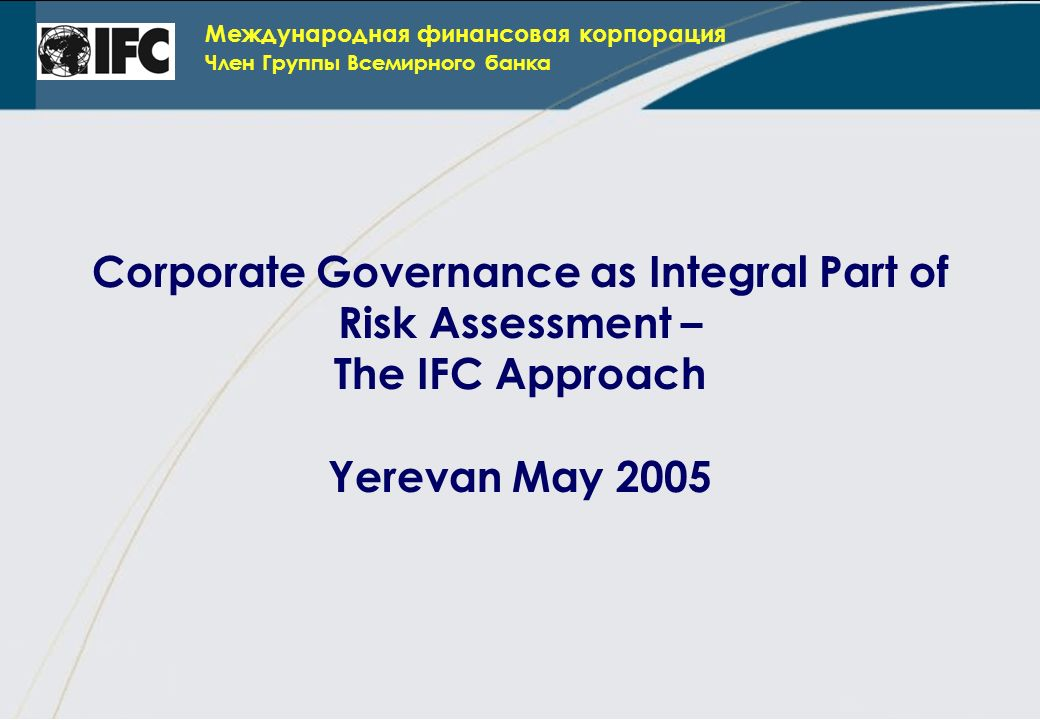 2 из 12 Presentation Purpose and Outline Outline Outline: 1.About IFC 2.Working with banks on Corporate Governance