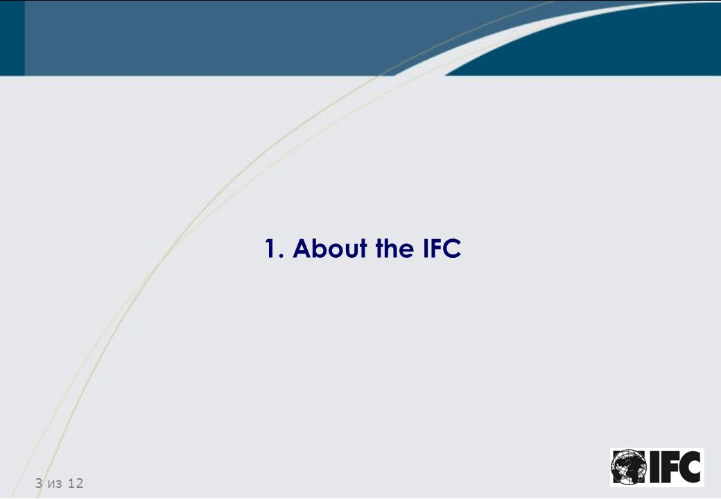 4 из 12 IFCs role: Promote economic development by encouraging private investment in developing member countries IFC products and services include: Long-term financing (corporate / project / equity / quasi-equity) Mobilizing capital (syndication, co-financing) Providing technical assistance and consulting.