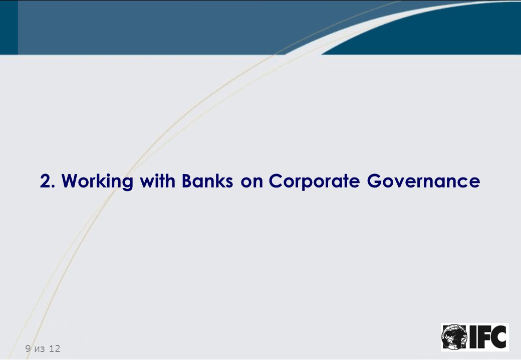 9 из 12 2. Working with Banks on Corporate Governance