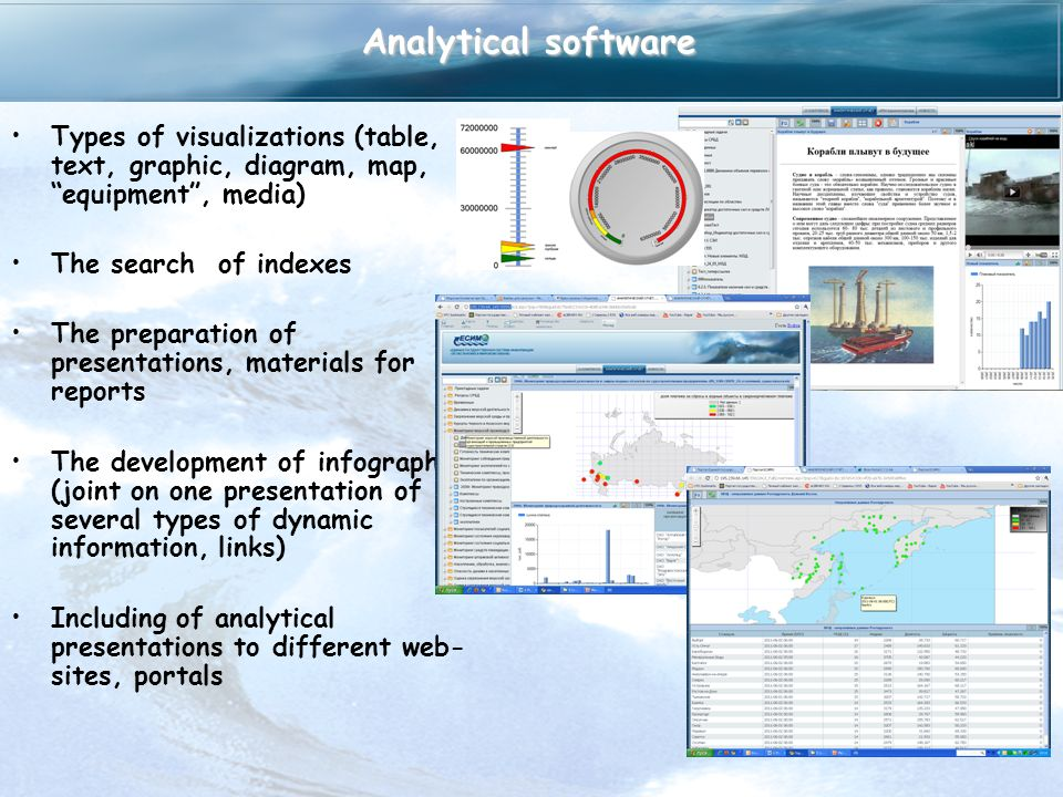 Types of visualizations (table, text, graphic, diagram, map, equipment, media) The search of indexes The preparation of presentations, materials for r