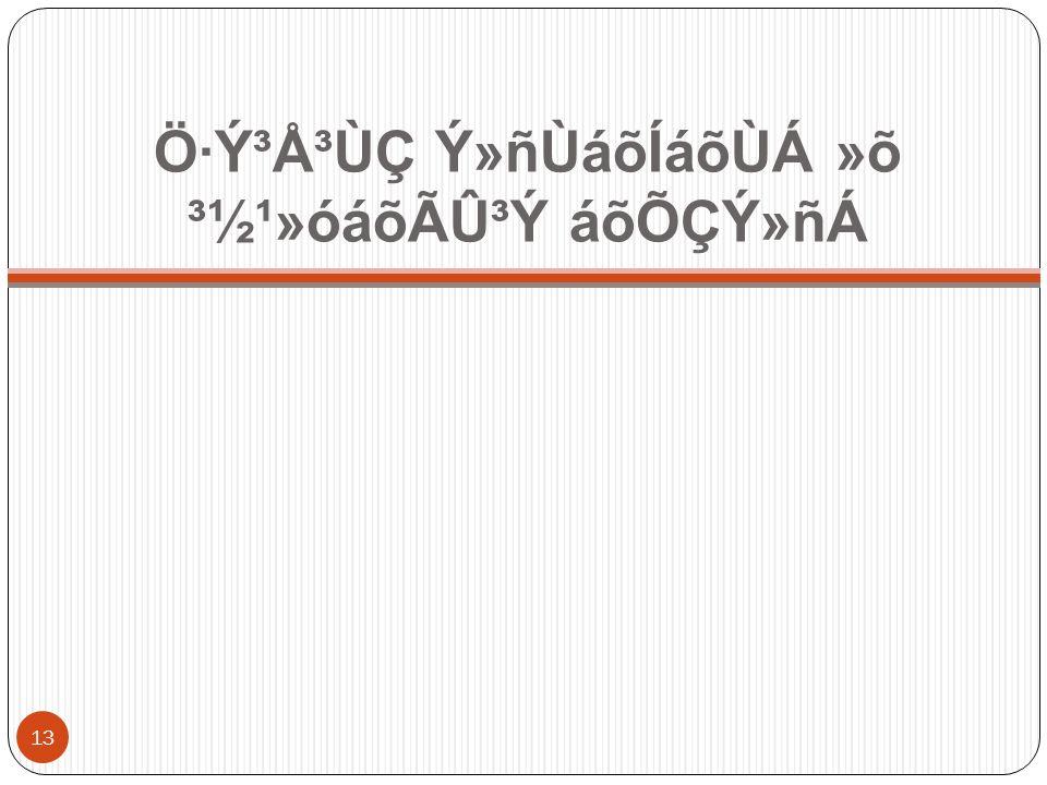 ַݳųÙÇ Ý»ñÙáõÍáõÙÁ »õ ³½¹»óáõÃÛ³Ý áõÕÇÝ»ñÁ 13