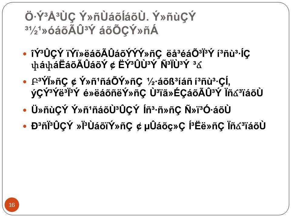 ַݳųÙÇ Ý»ñÙáõÍáõÙ.