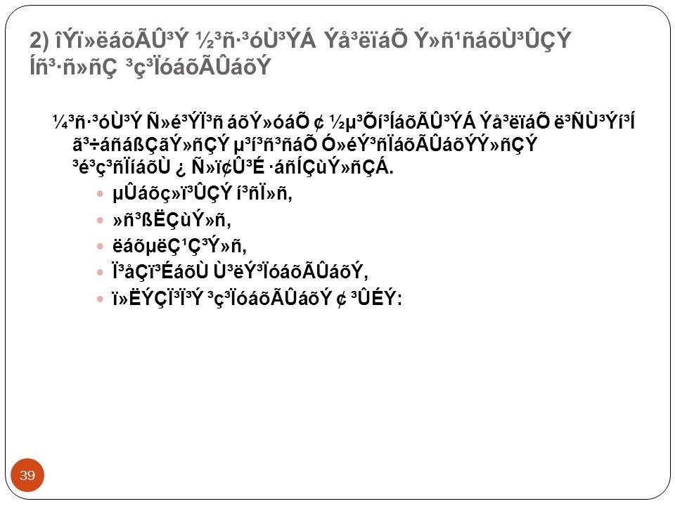 2) îÝï»ëáõÃÛ³Ý ½³ñ·³óÙ³ÝÁ Ýå³ëïáÕ Ý»ñ¹ñáõÙ³ÛÇÝ Íñ³·ñ»ñÇ ³ç³ÏóáõÃÛáõÝ 39 ¼³ñ·³óÙ³Ý Ñ»é³Ýϳñ áõÝ»óáÕ ¢ ½µ³Õí³ÍáõÃÛ³ÝÁ Ýå³ëïáÕ ë³ÑÙ³Ýí³Í ã³÷áñáßÇãÝ»ñÇÝ µ³í³ñ³ñáÕ Ó»éݳñÏáõÃÛáõÝÝ»ñÇÝ ³é³ç³ñÏíáõÙ ¿ Ñ»ï¢Û³É ·áñÍÇùÝ»ñÇÁ.
