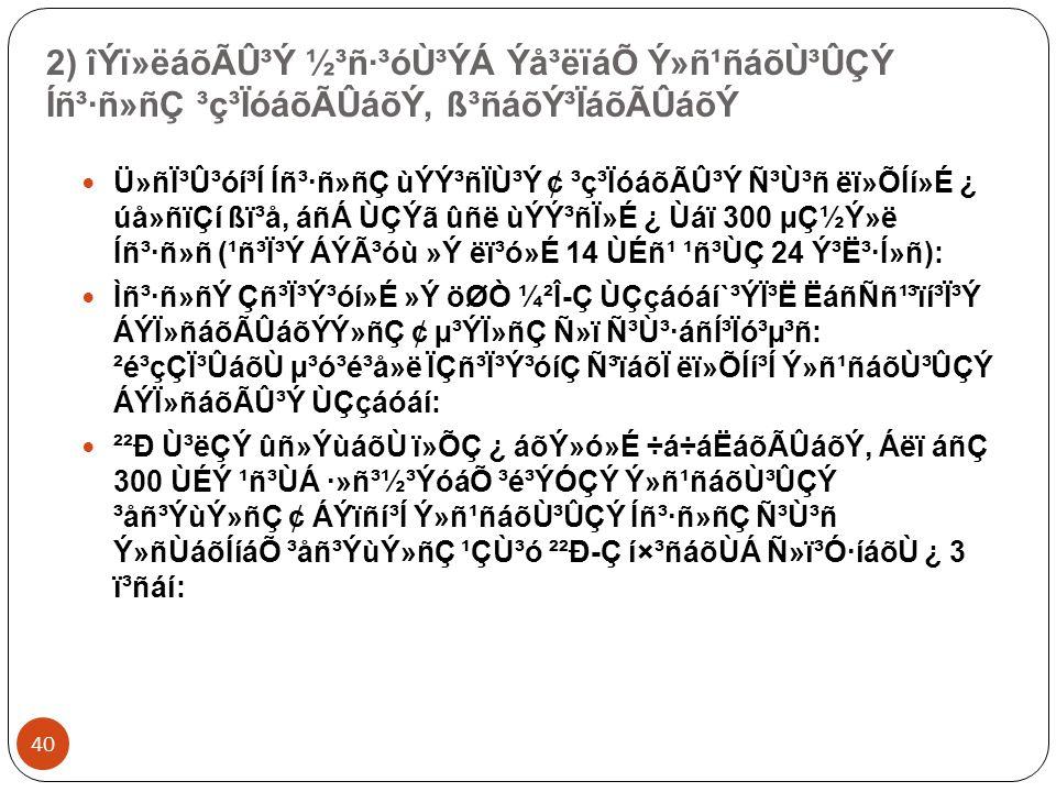 2) îÝï»ëáõÃÛ³Ý ½³ñ·³óÙ³ÝÁ Ýå³ëïáÕ Ý»ñ¹ñáõÙ³ÛÇÝ Íñ³·ñ»ñÇ ³ç³ÏóáõÃÛáõÝ, ß³ñáõݳÏáõÃÛáõÝ 40 Ü»ñϳ۳óí³Í Íñ³·ñ»ñÇ ùÝݳñÏÙ³Ý ¢ ³ç³ÏóáõÃÛ³Ý Ñ³Ù³ñ ëï»ÕÍí»É ¿ úå»ñïÇí ßï³å, áñÁ ÙÇÝã ûñë ùÝݳñÏ»É ¿ Ùáï 300 µÇ½Ý»ë Íñ³·ñ»ñ (¹ñ³Ï³Ý ÁÝóóù »Ý ëï³ó»É 14 ÙÉñ¹ ¹ñ³ÙÇ 24 ݳ˳·Í»ñ): Ìñ³·ñ»ñÝ Çñ³Ï³Ý³óí»É »Ý öØÒ ¼²Î-Ç ÙÇçáóáí`³ÝÏ³Ë ËáñÑñ¹³ïí³Ï³Ý ÁÝÏ»ñáõÃÛáõÝÝ»ñÇ ¢ µ³ÝÏ»ñÇ Ñ»ï ѳٳ·áñͳÏó³µ³ñ: ²é³çÇϳÛáõÙ µ³ó³é³å»ë ÏÇñ³Ï³Ý³óíÇ Ñ³ïáõÏ ëï»ÕÍí³Í Ý»ñ¹ñáõÙ³ÛÇÝ ÁÝÏ»ñáõÃÛ³Ý ÙÇçáóáí: ²²Ð Ù³ëÇÝ ûñ»ÝùáõÙ ï»ÕÇ ¿ áõÝ»ó»É ÷á÷áËáõÃÛáõÝ, Áëï áñÇ 300 ÙÉÝ ¹ñ³ÙÁ ·»ñ³½³ÝóáÕ ³é³ÝÓÇÝ Ý»ñ¹ñáõÙ³ÛÇÝ ³åñ³ÝùÝ»ñÇ ¢ ÁÝïñí³Í Ý»ñ¹ñáõÙ³ÛÇÝ Íñ³·ñ»ñÇ Ñ³Ù³ñ Ý»ñÙáõÍíáÕ ³åñ³ÝùÝ»ñÇ ¹ÇÙ³ó ²²Ð-Ç í׳ñáõÙÁ Ñ»ï³Ó·íáõÙ ¿ 3 ï³ñáí: