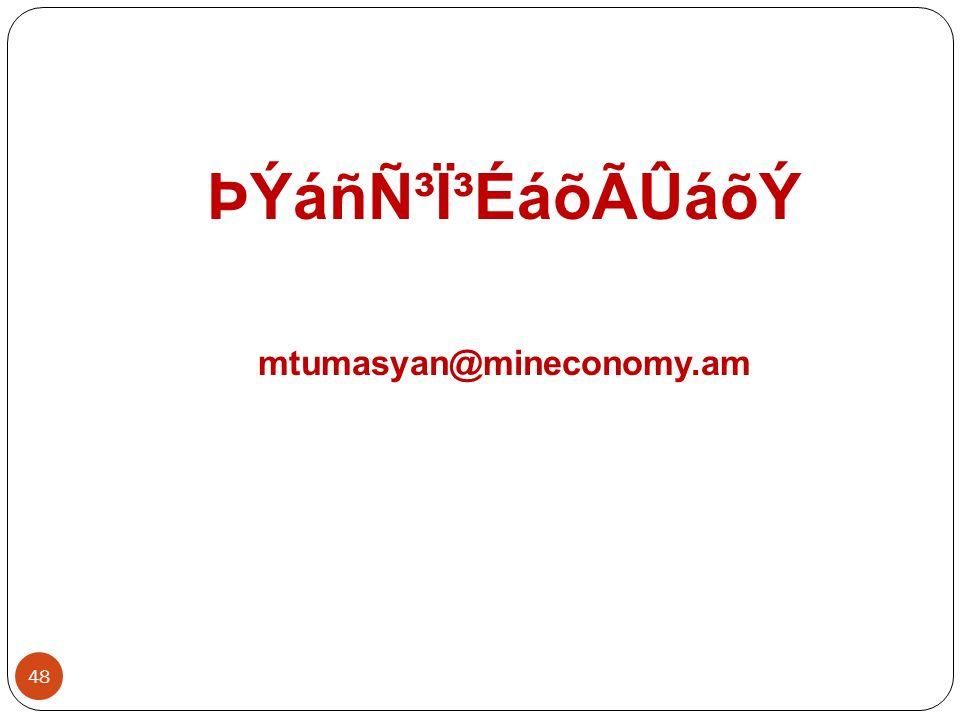 ÞÝáñѳϳÉáõÃÛáõÝ mtumasyan@mineconomy.am 48