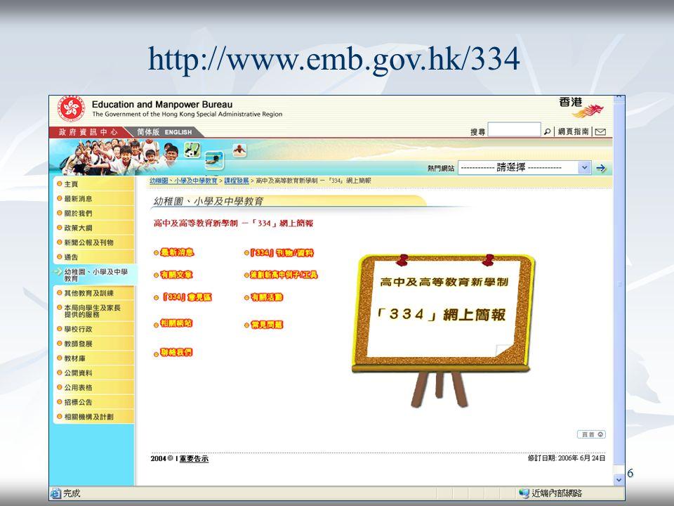 6 http://www.emb.gov.hk/334