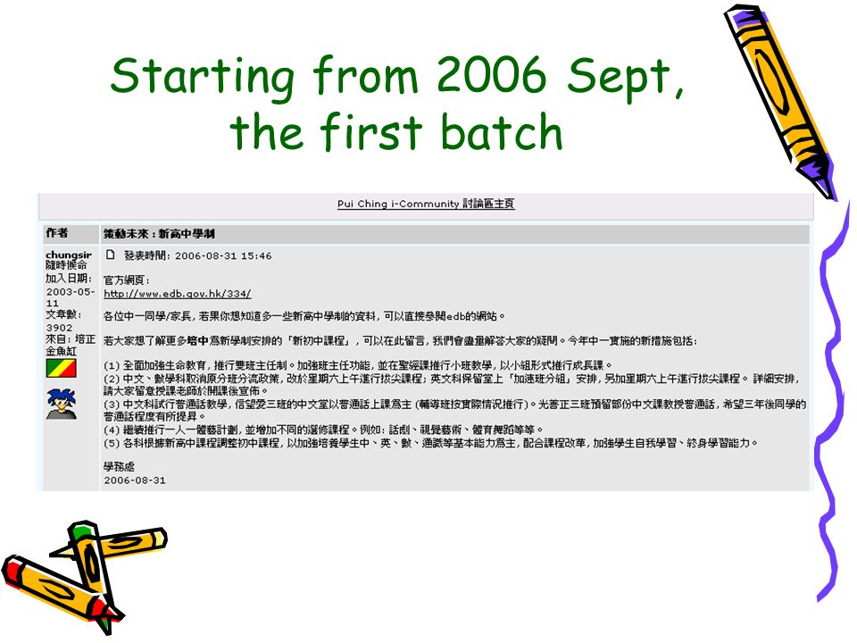 Starting from 2006 Sept, the first batch