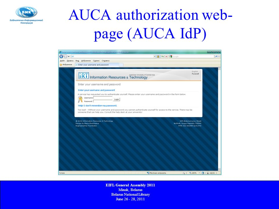 AUCA authorization web- page (AUCA IdP) EIFL General Assembly 2011 Minsk, Belarus Belarus National Library June 26 - 28, 2011