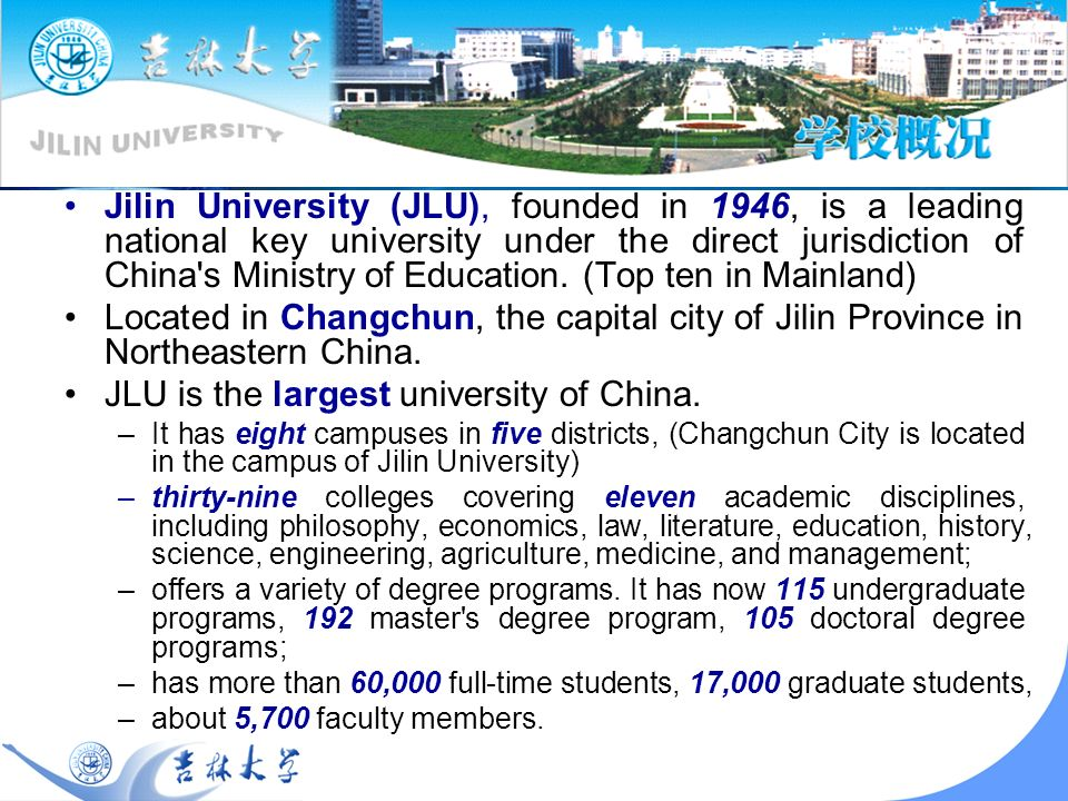 Jilin University Jilin University (JLU), founded in 1946, is a leading national key university under the direct jurisdiction of China s Ministry of Education.