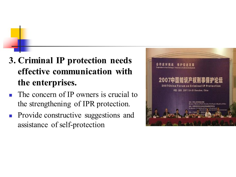 3. Criminal IP protection needs effective communication with the enterprises. The concern of IP owners is crucial to the strengthening of IPR protecti