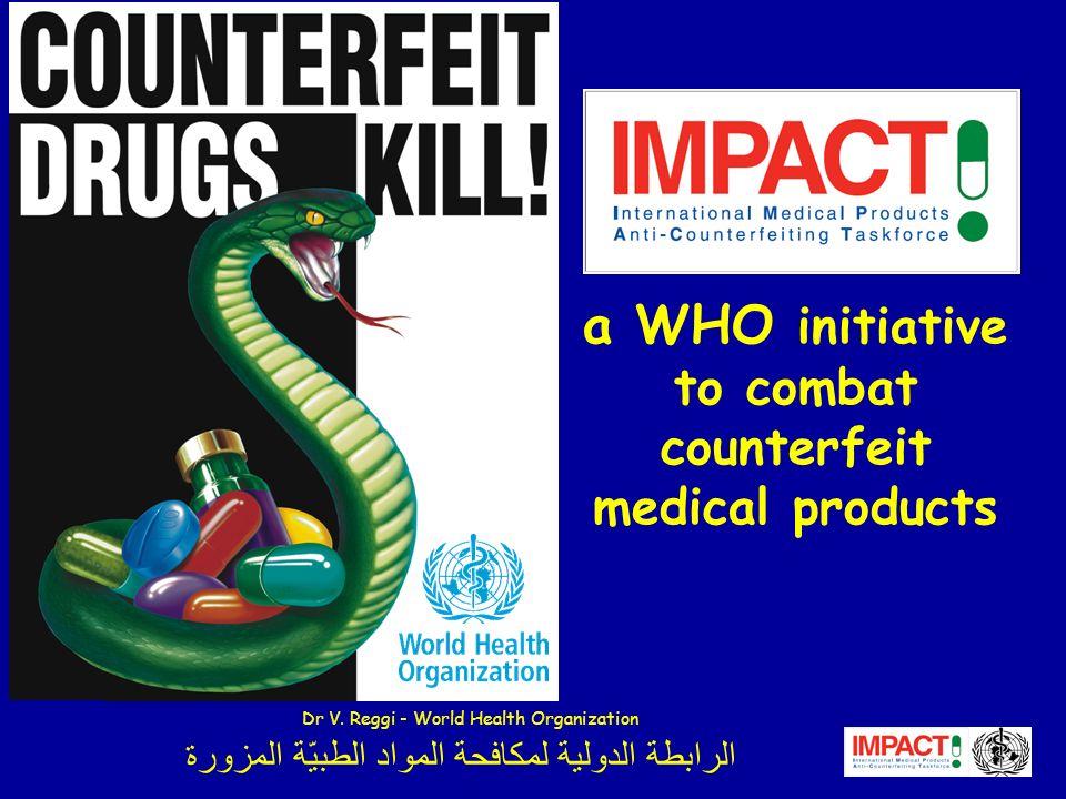 الرابطة الدولية لمكافحة المواد الطبيّة المزورة a WHO initiative to combat counterfeit medical products Dr V.