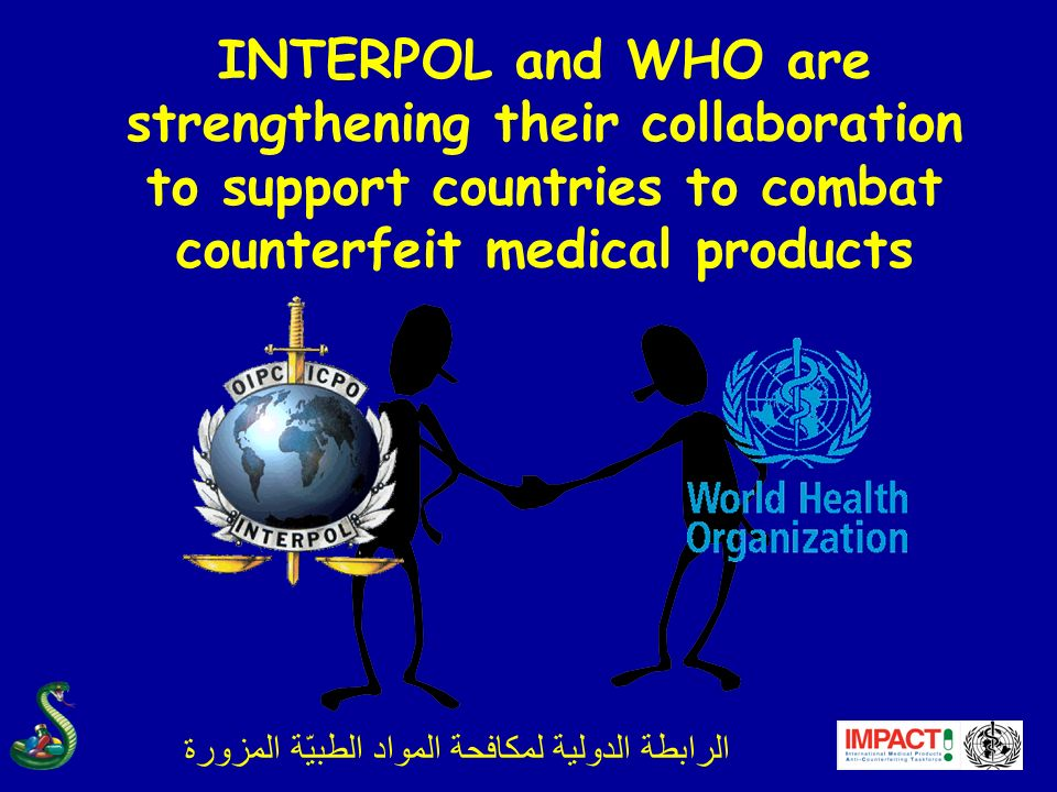 الرابطة الدولية لمكافحة المواد الطبيّة المزورة INTERPOL and WHO are strengthening their collaboration to support countries to combat counterfeit medical products