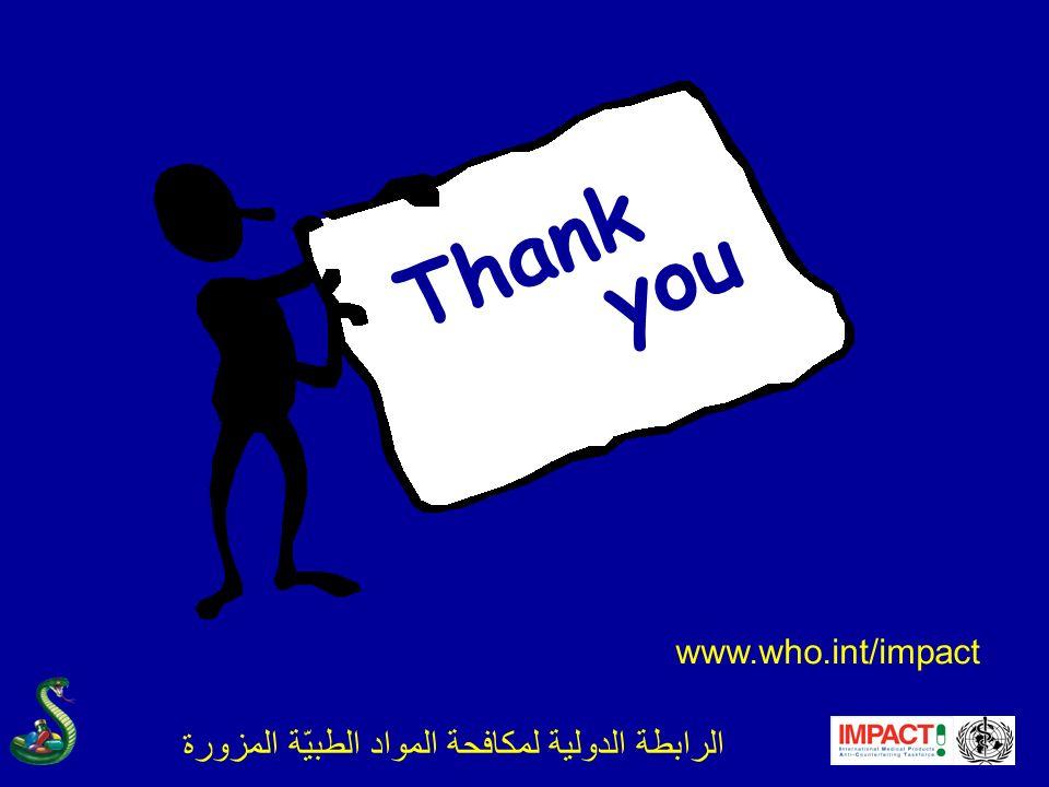 الرابطة الدولية لمكافحة المواد الطبيّة المزورة Thank you www.who.int/impact