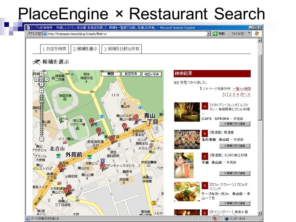 PlaceEngine × Restaurant Search