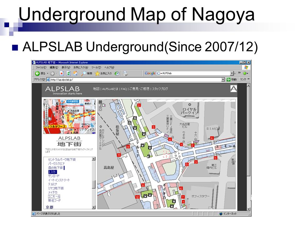 Underground Map of Nagoya ALPSLAB Underground(Since 2007/12)