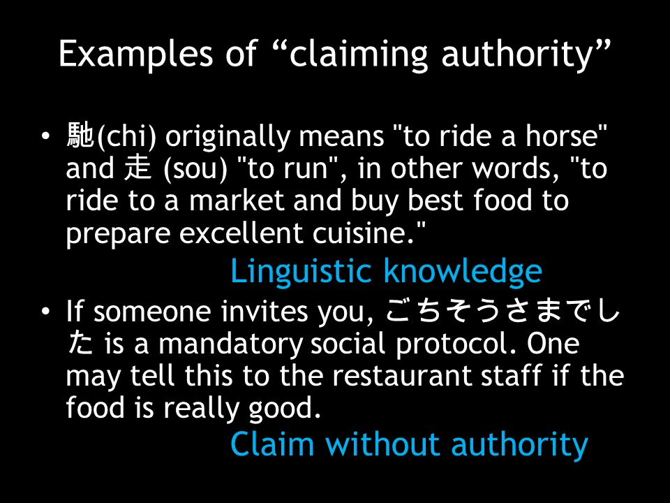 Examples of claiming authority (chi) originally means to ride a horse and (sou) to run , in other words, to ride to a market and buy best food to prepare excellent cuisine. If someone invites you, is a mandatory social protocol.