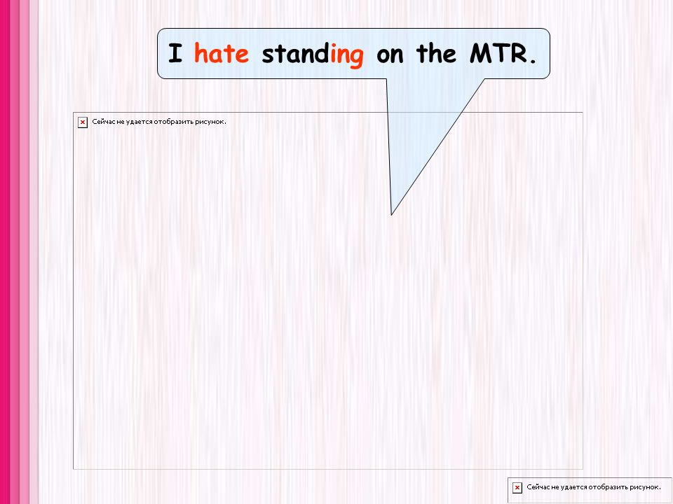 I hate standing on the MTR.