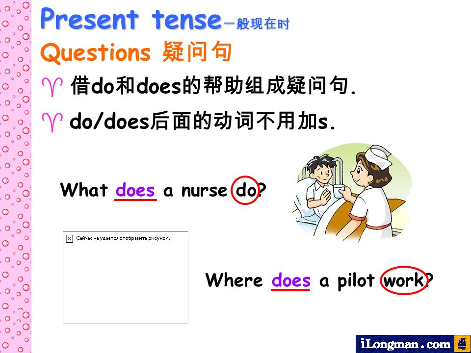 Present tense Present tense Questions do does. do/does s. What does a nurse do? Where does a pilot work?