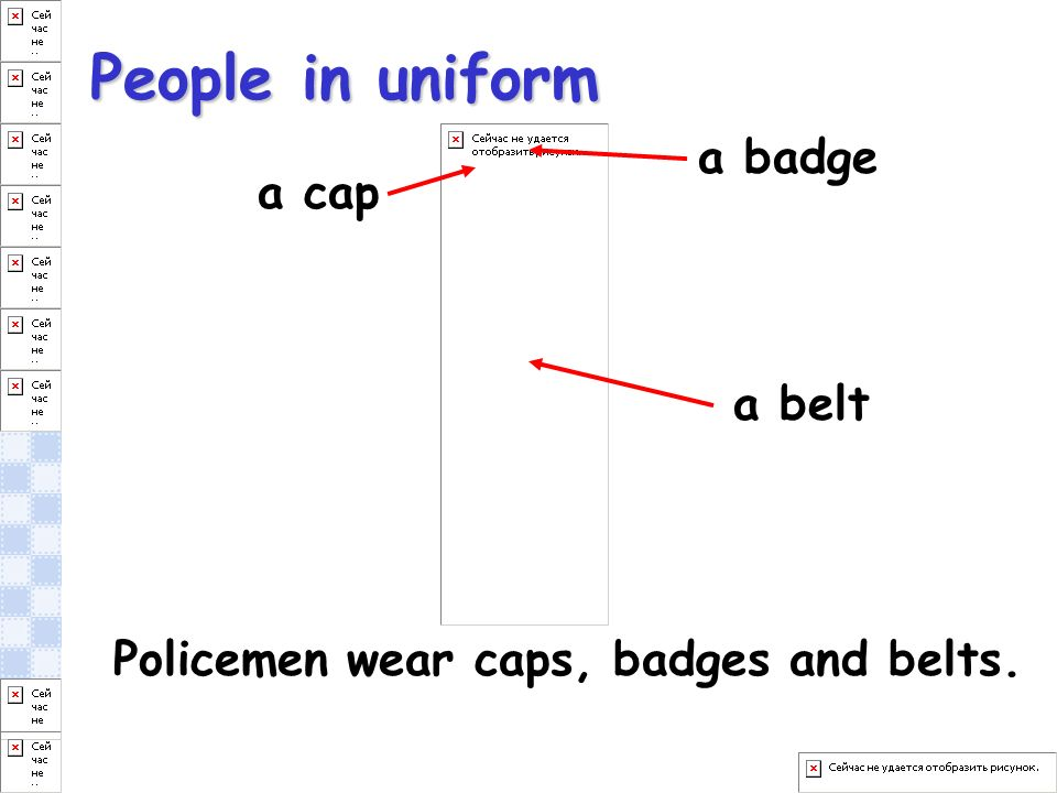 Policemen wear caps, badges and belts. People in uniform a cap a badge a belt