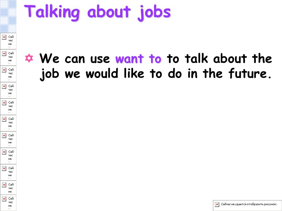 Talking about jobs want to We can use want to to talk about the job we would like to do in the future.