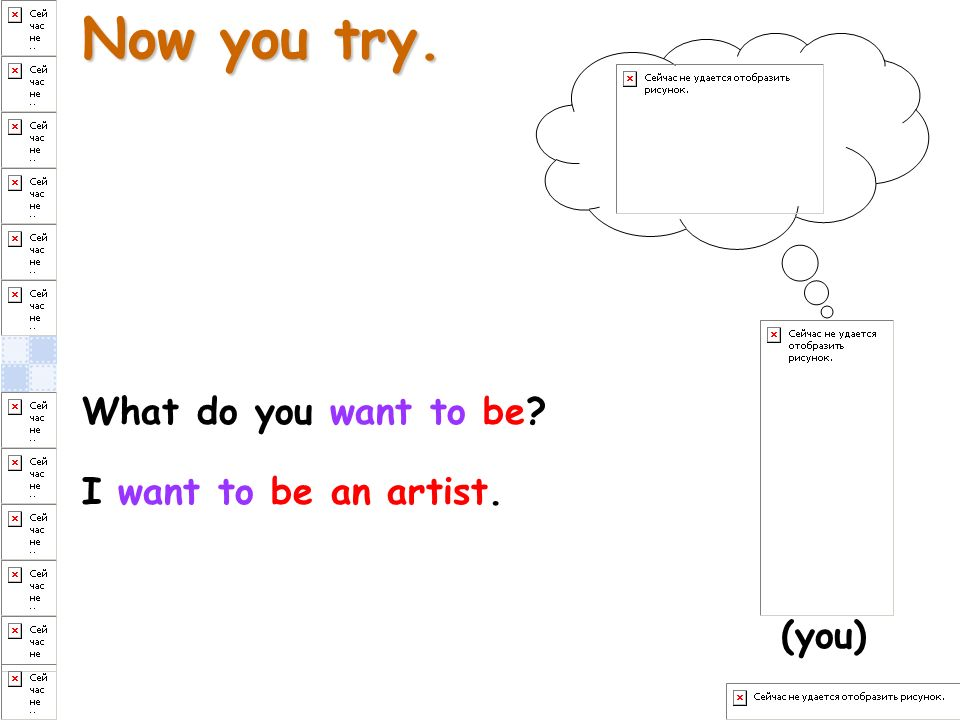 Now you try. What do you want to be? I want to be an artist. (you)