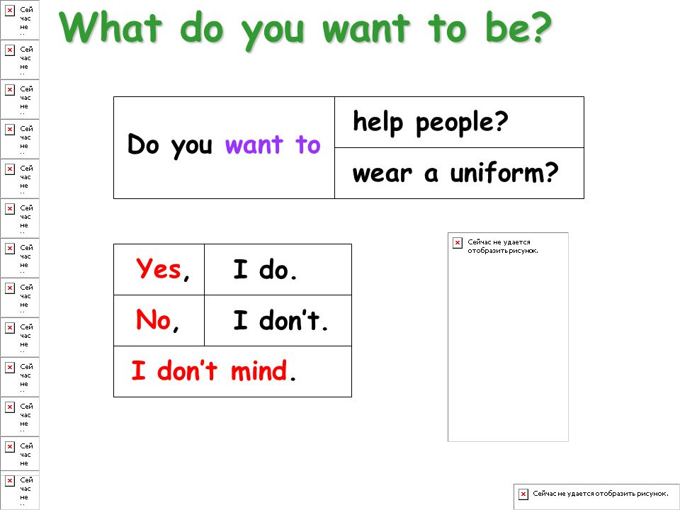 What do you want to be? Yes,I do. No,I dont. I dont mind. Do you want to help people? wear a uniform?