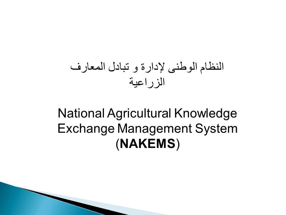 النظام الوطنى لإدارة و تبادل المعارف الزراعية National Agricultural Knowledge Exchange Management System (NAKEMS)