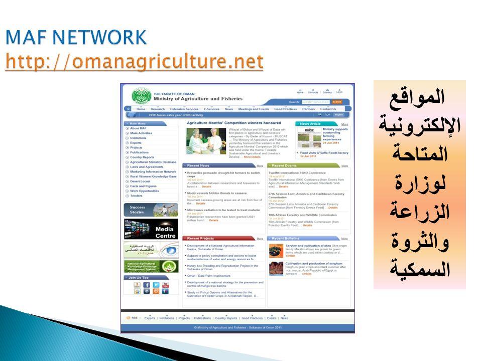المواقع الإلكترونية المتاحة لوزارة الزراعة والثروة السمكية