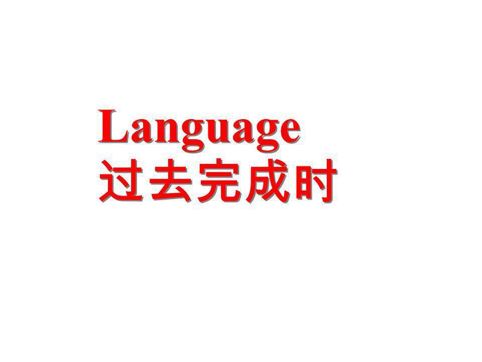 Language Language
