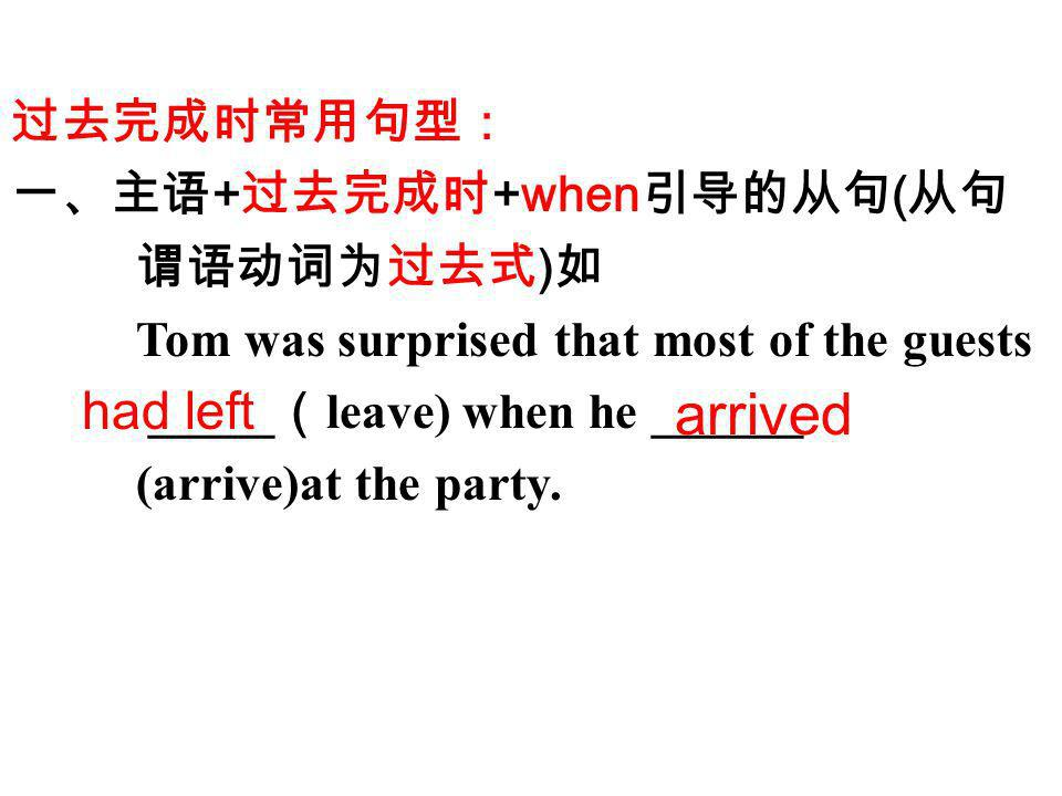 + +when ( ) Tom was surprised that most of the guests _____ leave) when he ______ (arrive)at the party. had left arrived