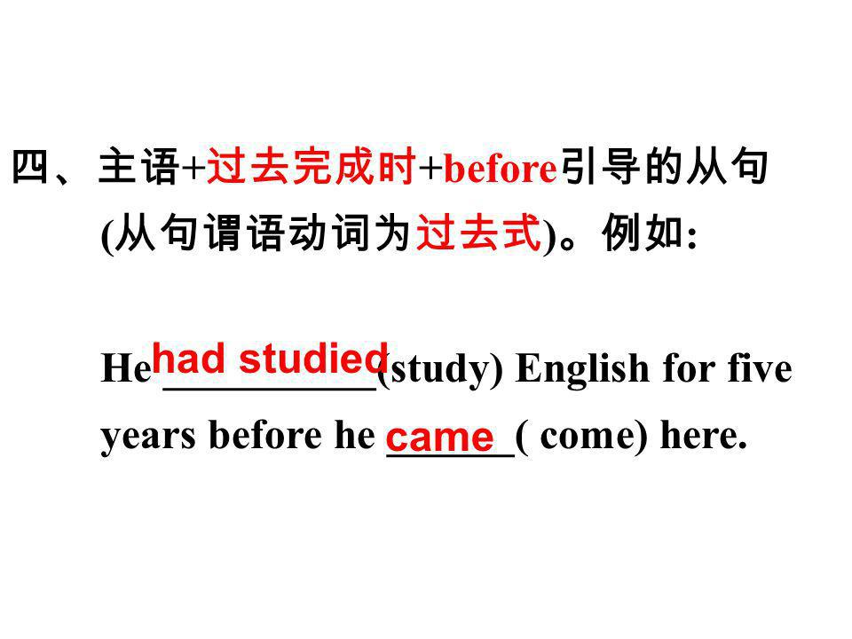 + +before ( ) : He __________(study) English for five years before he ______( come) here.