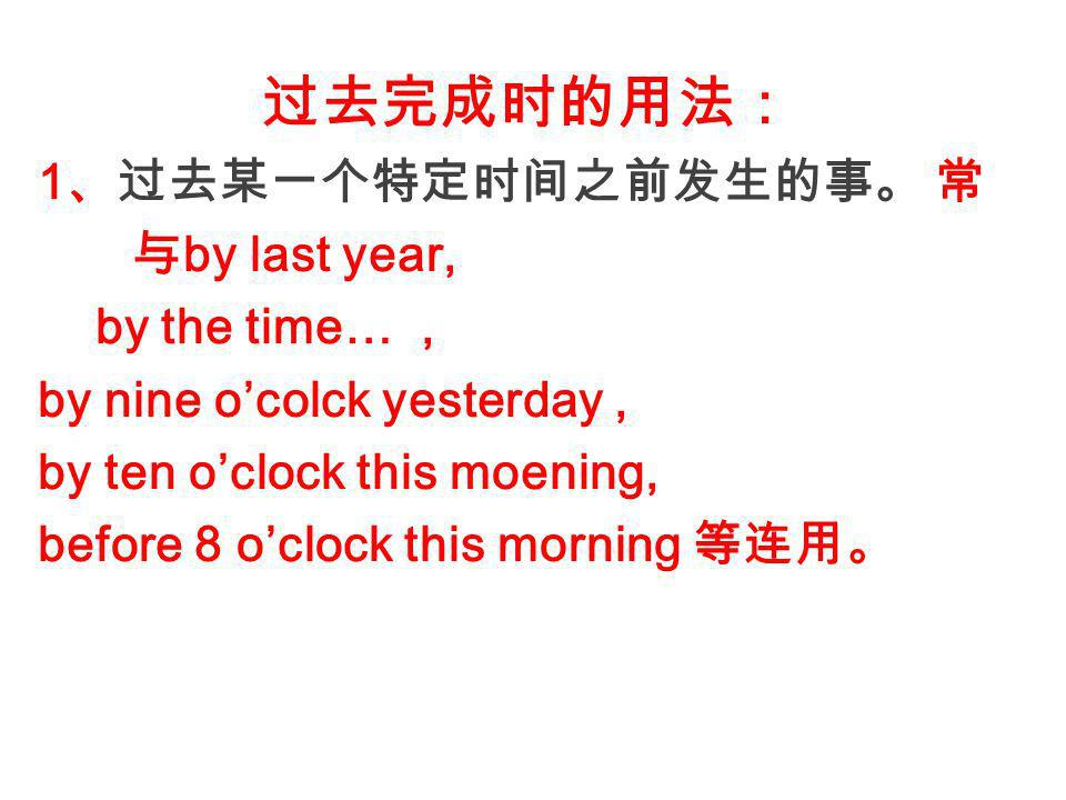 1 by last year, by the time…, by nine ocolck yesterday, by ten oclock this moening, before 8 oclock this morning
