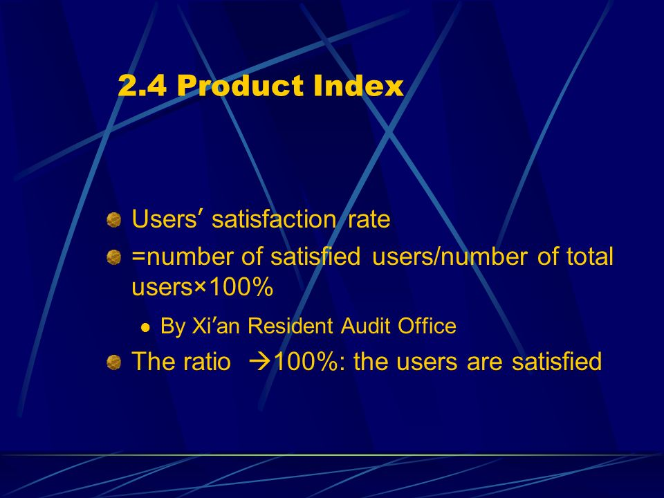 2.4 Product Index Users satisfaction rate =number of satisfied users/number of total users×100% By Xi an Resident Audit Office The ratio 100%: the users are satisfied