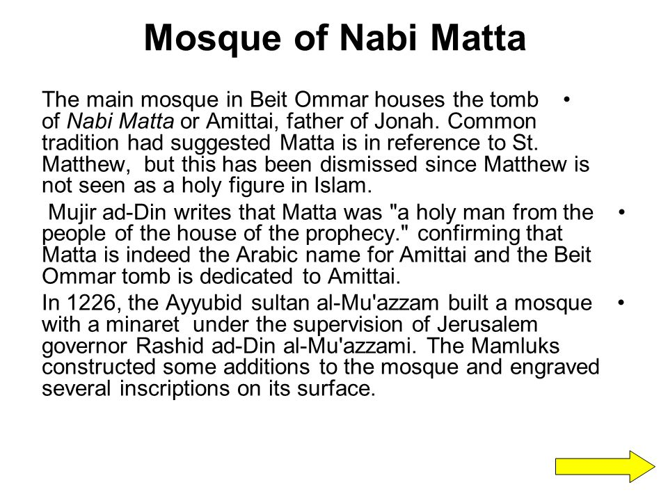 Mosque of Nabi Matta The main mosque in Beit Ommar houses the tomb of Nabi Matta or Amittai, father of Jonah.