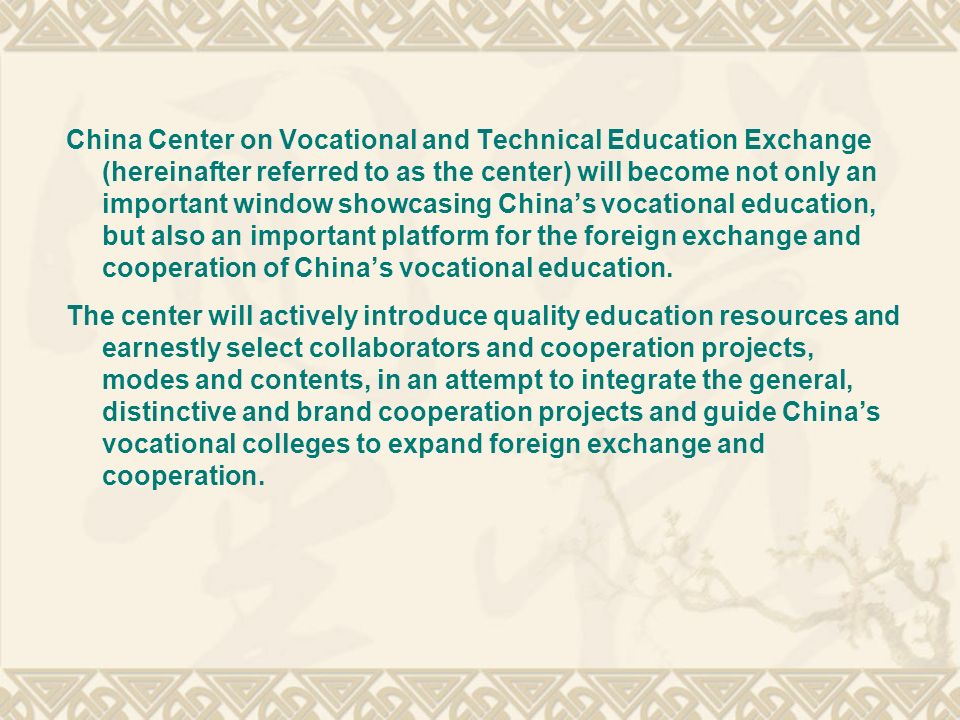 China Center on Vocational and Technical Education Exchange (hereinafter referred to as the center) will become not only an important window showcasin