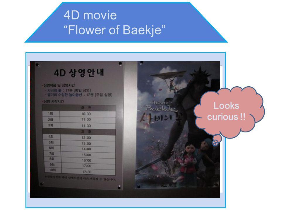 4D movie Flower of Baekje ~ Looks curious !!