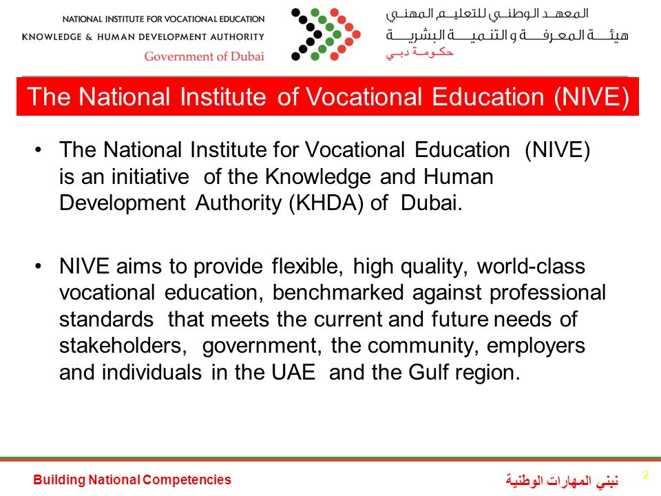 Building National Competencies نبني المهارات الوطنية The National Institute for Vocational Education (NIVE) is an initiative of the Knowledge and Human Development Authority (KHDA) of Dubai.