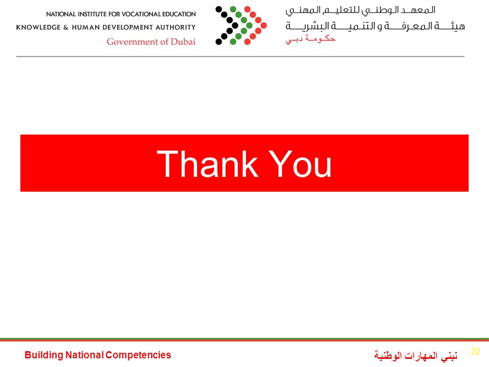 Building National Competencies نبني المهارات الوطنية Thank You 22