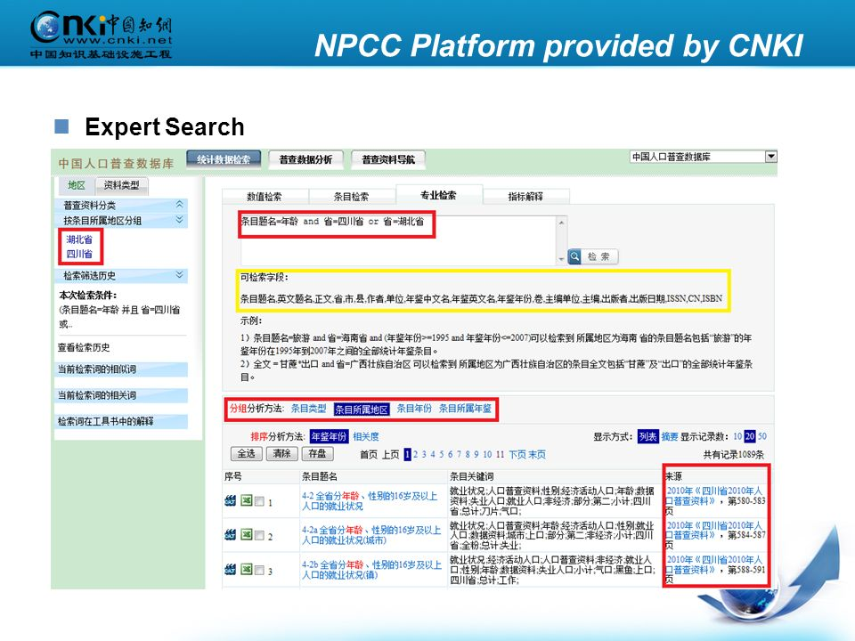 NPCC Platform provided by CNKI Expert Search
