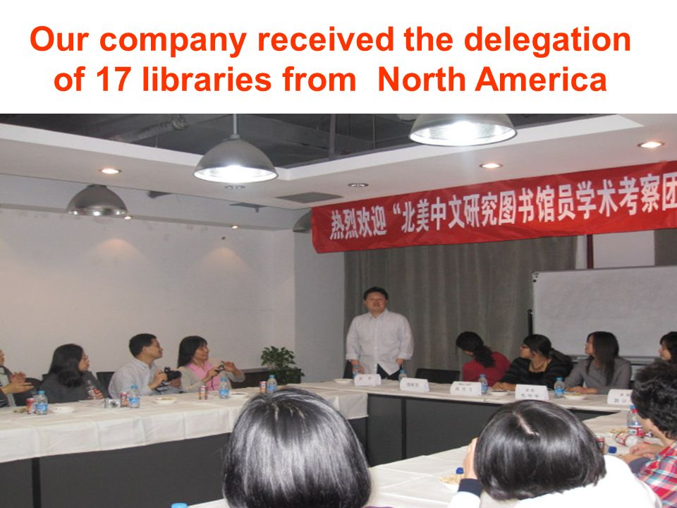 Our company received the delegation of 17 libraries from North America